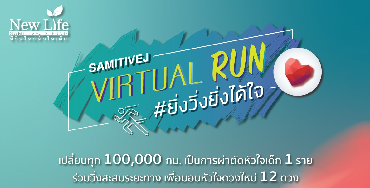 Samitivej Virtual Run