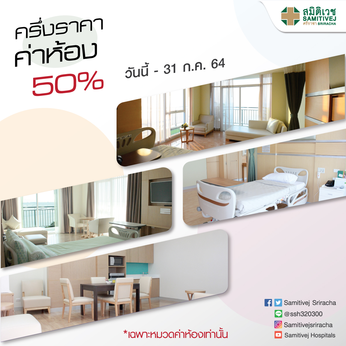 50% Discount on Inpatient Room Rates