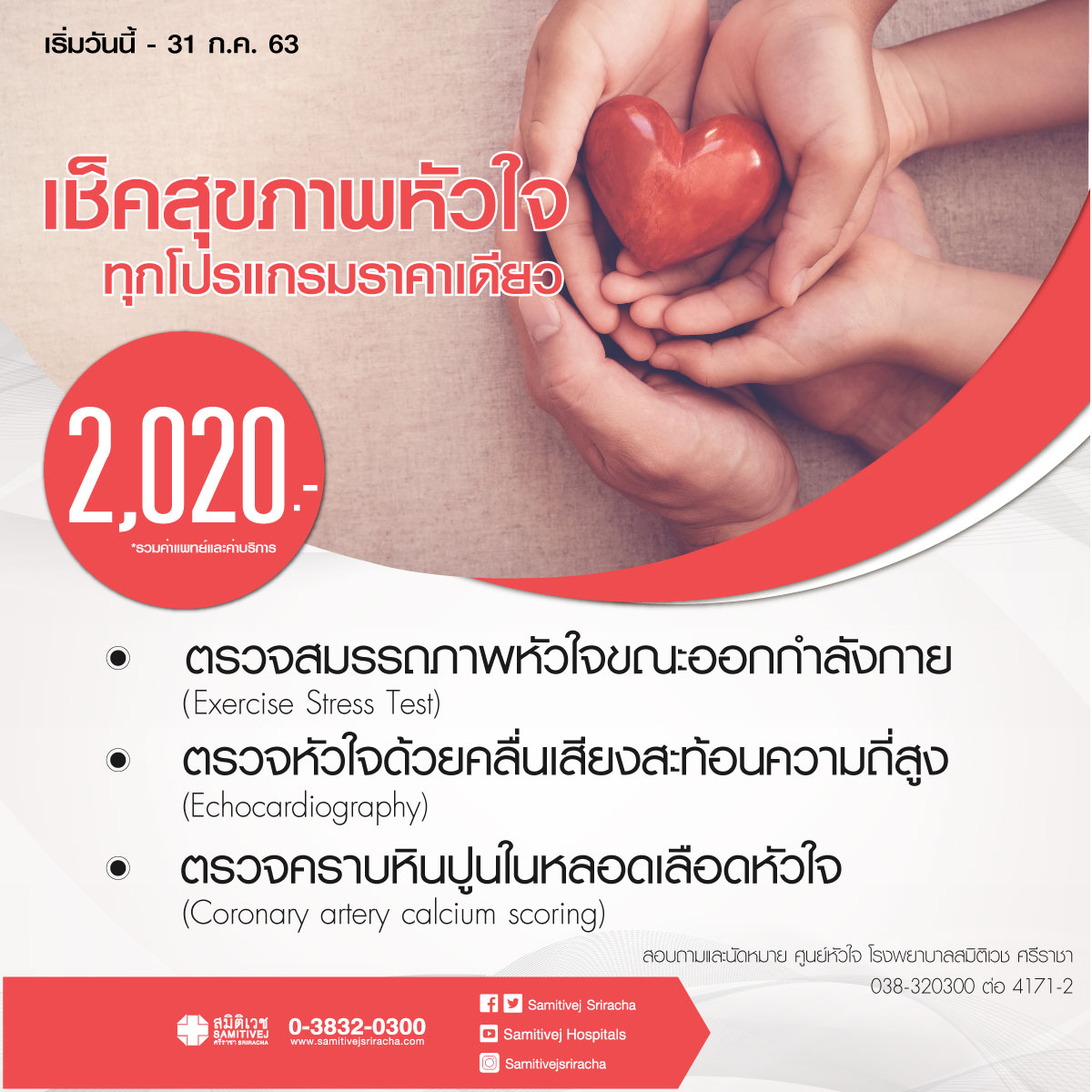 Fixed price Heart Health check-up 2020
