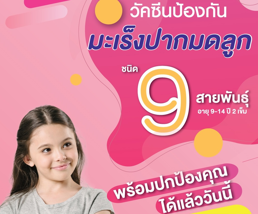 9-strain Cervical Cancer (age 9-14)