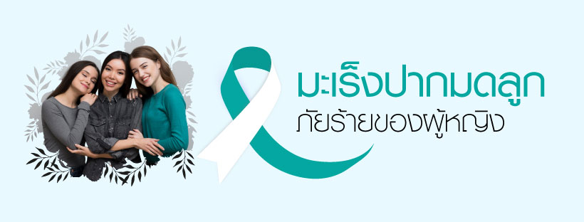 Cervical Cancer Screening and Checkup Promotion